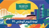لوحة لليوم الوطني 91 ، أجمل لوحات لاصقة لليوم الوطني السعودي 1443