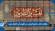 مؤلف كتاب جامع البيان عن تأويل آي القرآن هو