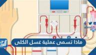 ماذا تسمى عملية غسل الكلى من 5 حروف