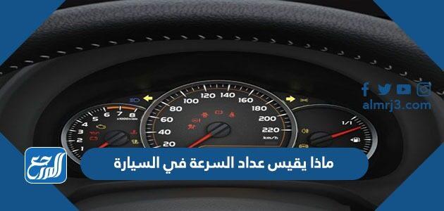 ماذا يقيس عداد السرعة في السيارة
