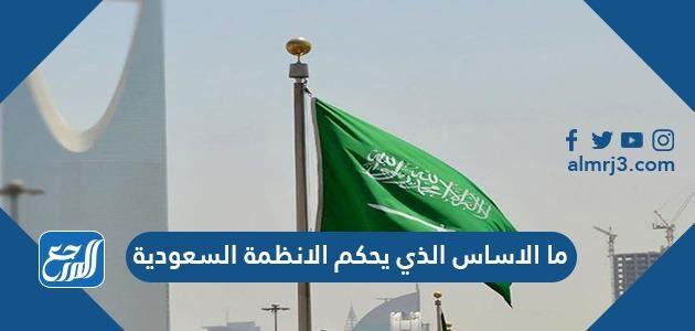 ما الأساس الذي يحكم الأنظمة السعودية