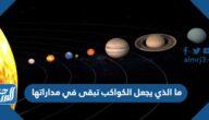 ما الذي يجعل الكواكب تبقى في مداراتها