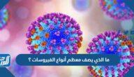ما الذي يصف معظم أنواع الفيروسات ؟