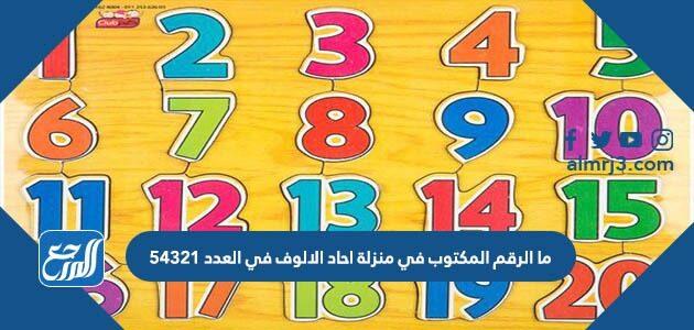 ما الرقم المكتوب في منزلة احاد الالوف في العدد ٥٤٣٢١