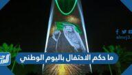 ما حكم الاحتفال باليوم الوطني السعودي