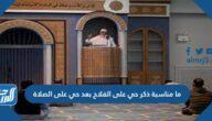 ما مناسبة ذكر حي على الفلاح بعد حي على الصلاة