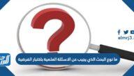 ما نوع البحث الذي يجيب عن الاسئلة العلمية باختبار الفرضية