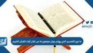 ما نوع التفسير الذي يهتم ببيان موضوع ما من خلال آيات القرآن الكريم