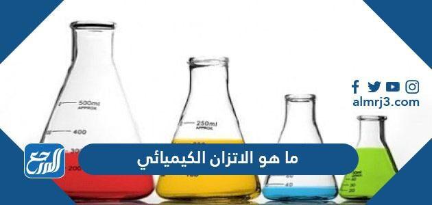 ما هو الاتزان الكيميائي
