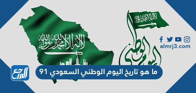ما هو تاريخ اليوم الوطني السعودي 91