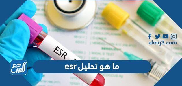 ما هو تحليل esr