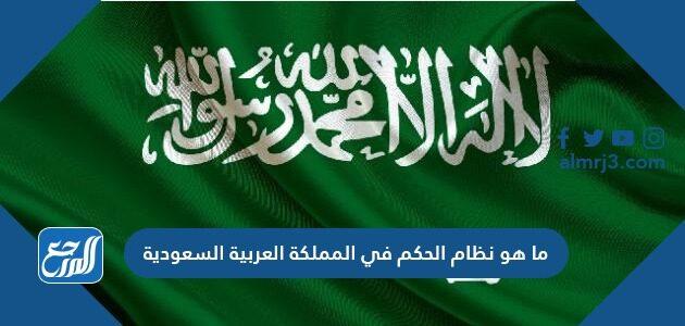 ما هو نظام الحكم في المملكة العربية السعودية