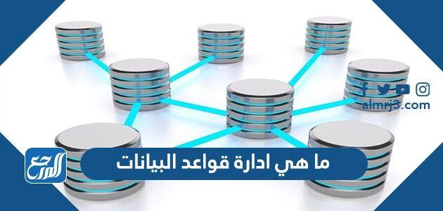 ما هي إدارة قواعد البيانات