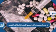 ما هي الاضطرابات التي تسببها المخدرات لوظائف التنفس