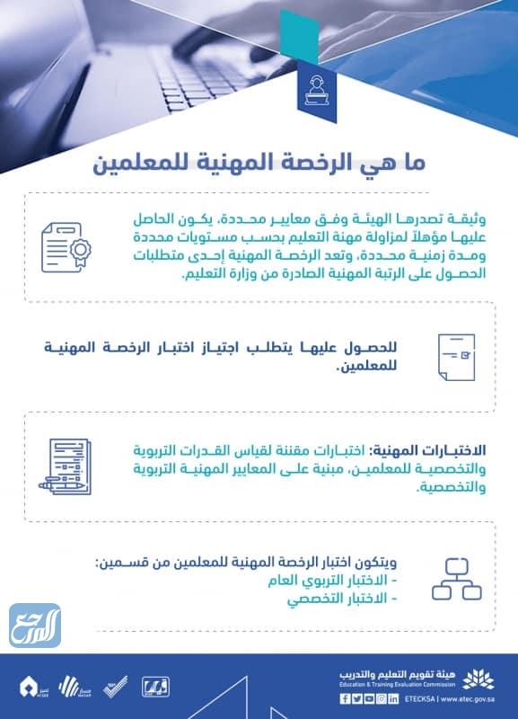 ما هي الرخصة المهنية للمعلمين والمعلمات في السعودية