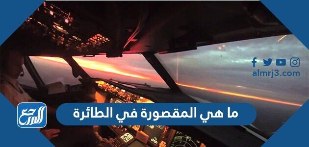 ما هي المقصورة في الطائرة