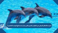 ما وحدة النظام الدولي في القياس المتري التي يمكن استخدامها لوصف الدلافين؟