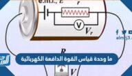 ما وحدة قياس القوة الدافعة الكهربائية