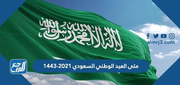 متى العيد الوطني السعودي 2021-1443