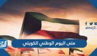 متى اليوم الوطني الكويتي