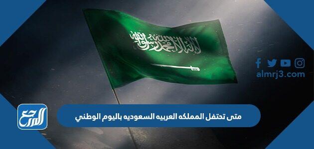 متى تحتفل المملكة العربية السعودية باليوم الوطني