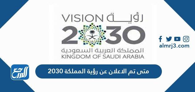 متى تم الاعلان عن رؤية المملكة 2030
