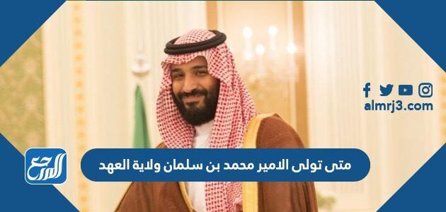 متى تولى الامير محمد بن سلمان ولاية العهد