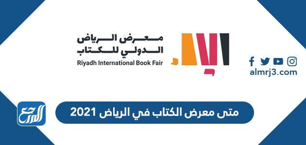 متى معرض الكتاب في الرياض 2021