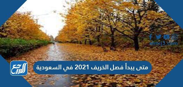 متى يبدأ فصل الخريف 2021 في السعودية