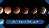 متى يحدث خسوف القمر