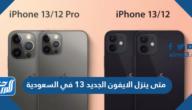 متى ينزل الايفون الجديد 13 في السعودية وكم سعره