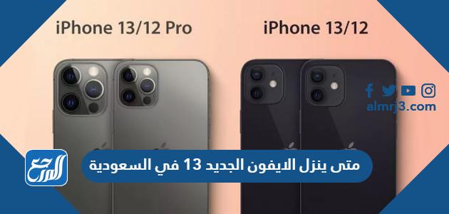 متى ينزل الايفون الجديد 13 في السعودية