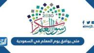 متى يوافق يوم المعلم في السعودية 1443 – 2021
