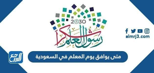 متى يوافق يوم المعلم في السعودية 1443 - 2021