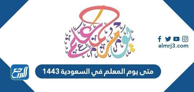 متى يوم المعلم في السعودية 1443 ، تاريخ اليوم العالمي للمعلم 2021