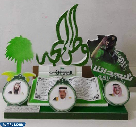 مجسمات لليوم الوطني السعودي للمدرسة