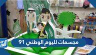 صور مجسمات لليوم الوطني 91 ، افكار مجسمات لليوم الوطني السعودي 1443