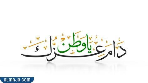 مخطوطة دام عزك يا وطن