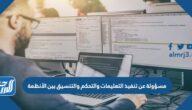 مسؤولة عن تنفيذ التعليمات والتحكم والتنسيق بين الأنظمة