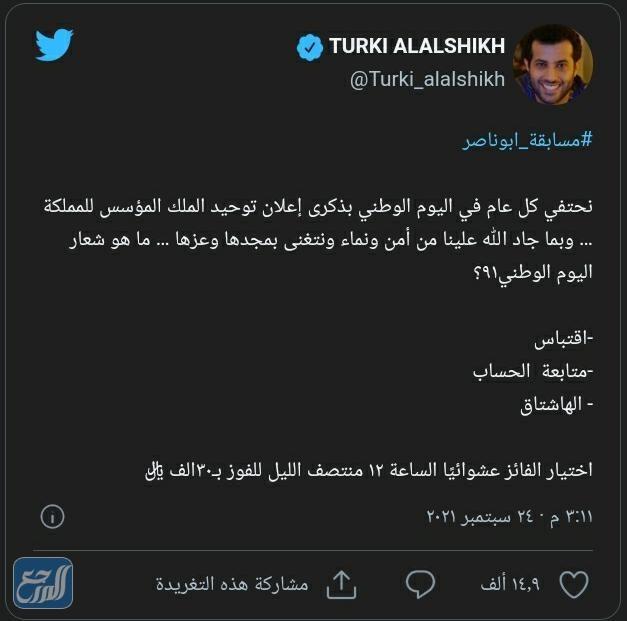 مسابقة أبو ناصر