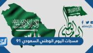 مسجات اليوم الوطني السعودي 91 ، اجمل رسائل تهنئة لليوم الوطني 1443 – 2021