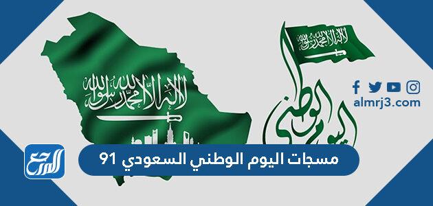 مسجات اليوم الوطني السعودي 91