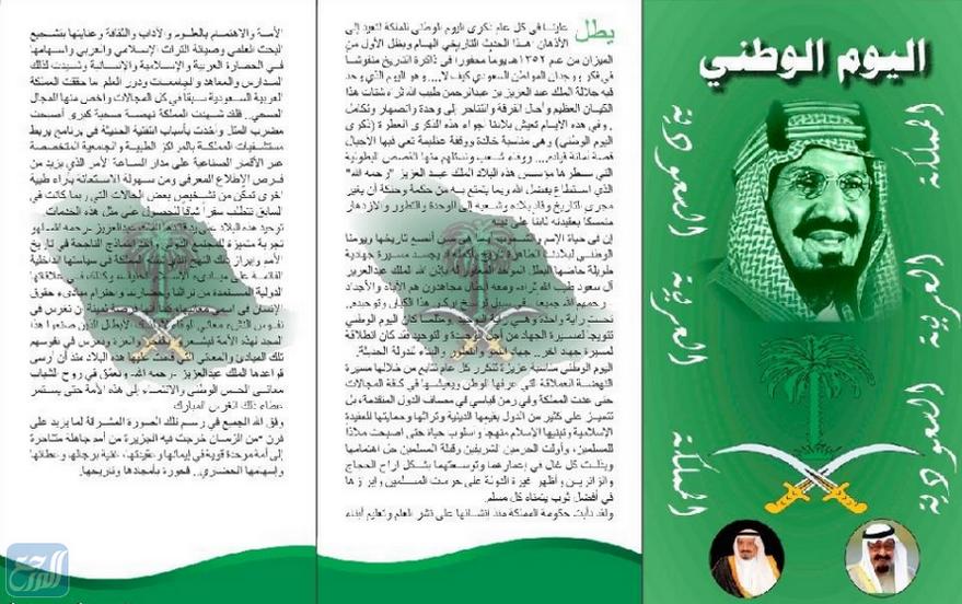 مطوية عن اليوم الوطني السعودي 91 لعام 1443