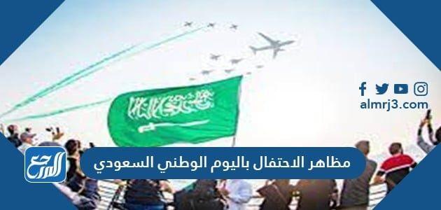 مظاهر الاحتفال باليوم الوطني السعودي
