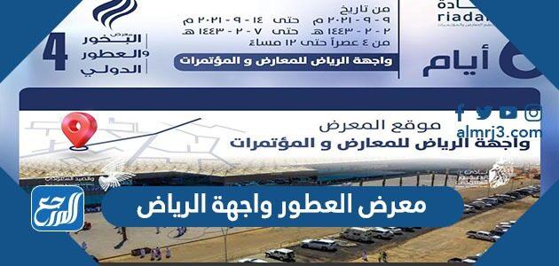 جدول معرض العطور واجهة الرياض 2021