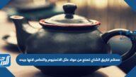 معظم اباريق الشاي تصنع من مواد مثل الالمنيوم والنحاس لانها جيده