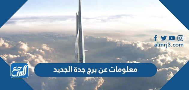 معلومات عن برج جدة الجديد 2021