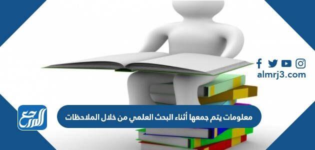 معلومات يتم جمعها أثناء البحث العلمي من خلال الملاحظات