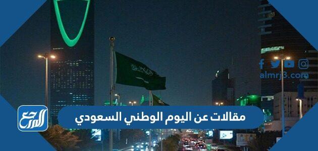 10 مقالات عن اليوم الوطني السعودي متنوعة ومميزة