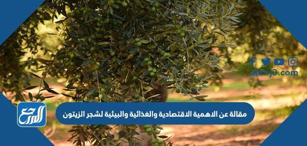 مقالة عن الاهمية الاقتصادية والغذائية والبيئية لشجر الزيتون